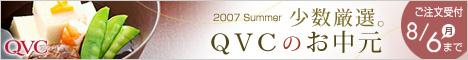 QVCジャパン:お中元