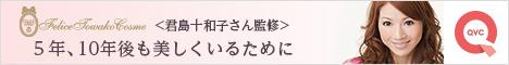 君島十和子さんプロデュース FELICE TOWAKO COSME - QVCジャパン