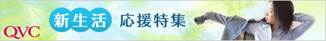 QVC ジャパン