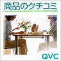 QVCジャパン 商品のクチコミ