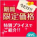 QVCジャパン バリュープライス