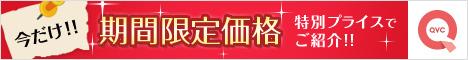 QVCジャパン バリュープライス ただいま特別価格中!