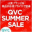 QVCジャパン セール特集