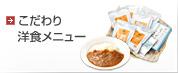 洋食 通販 【QVCジャパン】