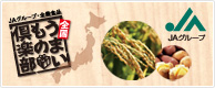 JAグループ・全農食品 全国うまいもの倶楽部−テレビ通販−QVCジャパン