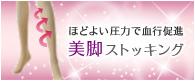 美脚ストッキング:テレビショッピング|QVCジャパン