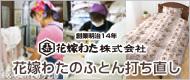 花嫁わた(ハナヨメ ワタ)ふとん仕立て直し&丸洗い−テレビ通販−QVCジャパン