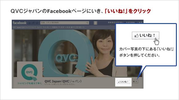 QVCジャパンのFacebookページにいき、「いいね!」をクリック Facebook【QVCジ