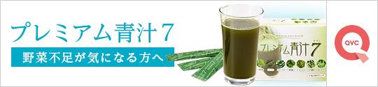 プレミアム青汁7