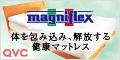 健康マットレス magnifrex(マニフレックス)