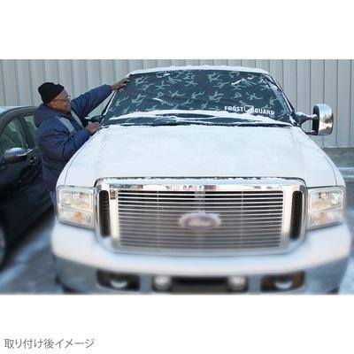 凍結防止用フロントガラスカバー フロストガード