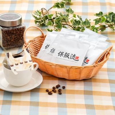 保阪流ドリップバッグカフェインレスコーヒー