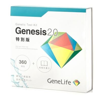 GeneLifeGenesis2.0 遺伝子検査キット特別版