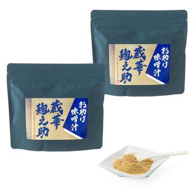 お助け味噌汁 蔵華麹之助2袋セット 計60回分