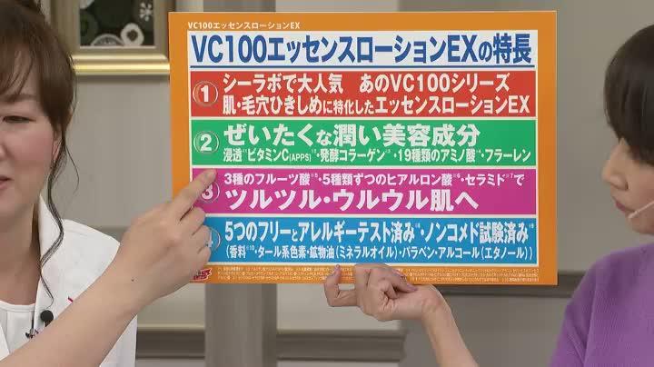 ローション ドクターシーラボ ex エッセンス vc100