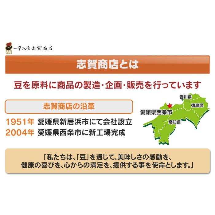 商店 志賀 愛媛 県