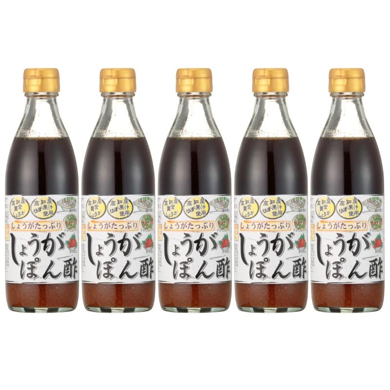 高知県産しょうがたっぷりぽん酢5本セット