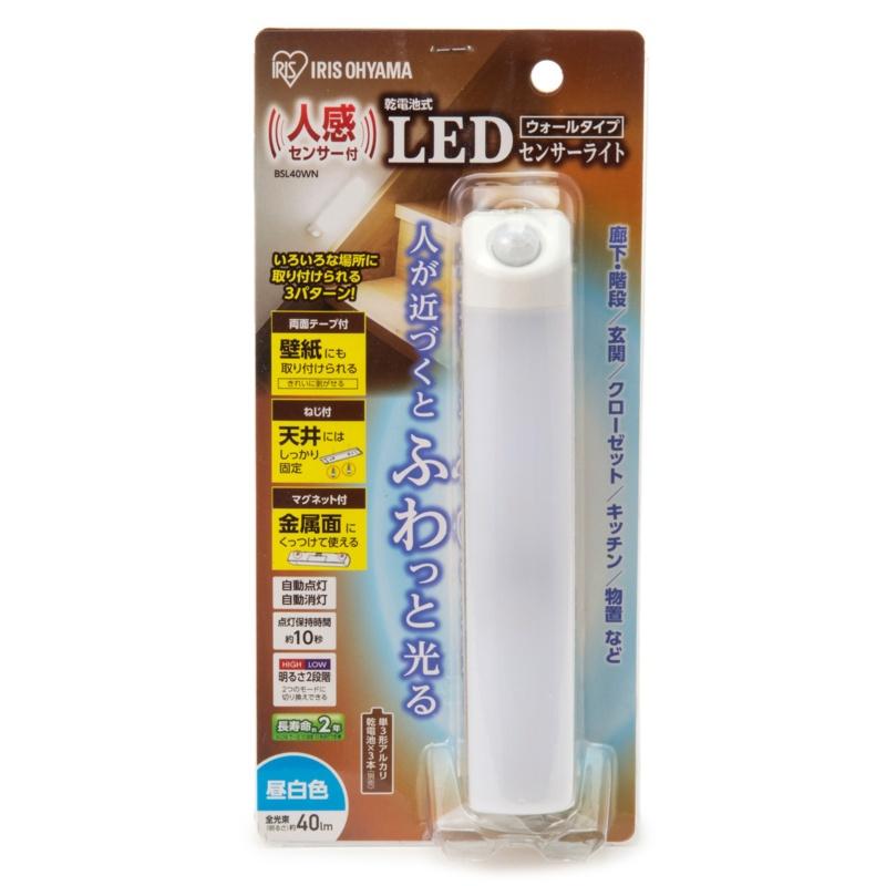 人感センサー付き LEDライト ウォールタイプ 昼白色