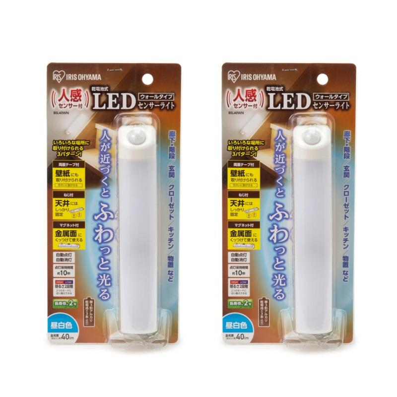人感センサー付き LEDライト ウォールタイプ 同色2点セット