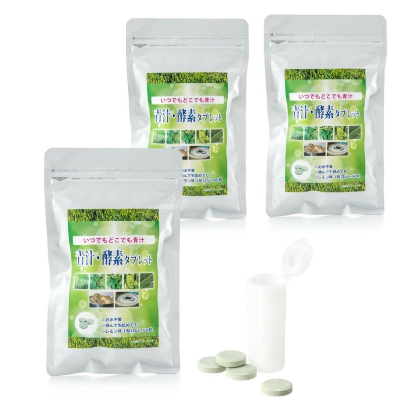 青汁酵素タブレット 3袋セット