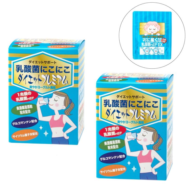 乳酸菌にこにこダイエットプレミアム2個特別セット