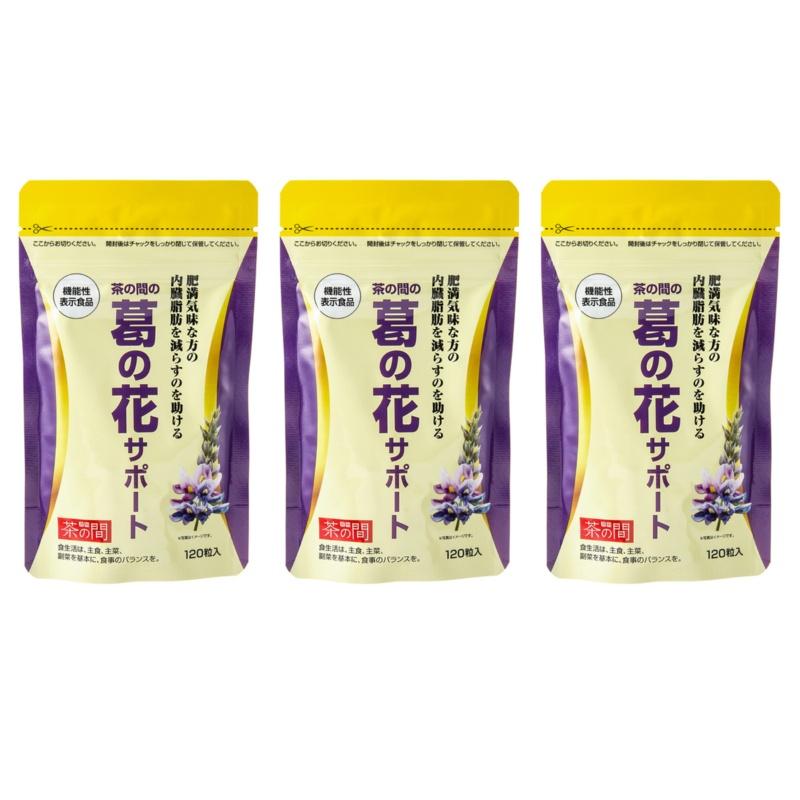 機能性表示食品茶の間の葛の花サポート3袋